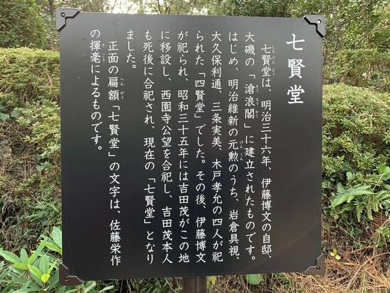 七賢堂解説