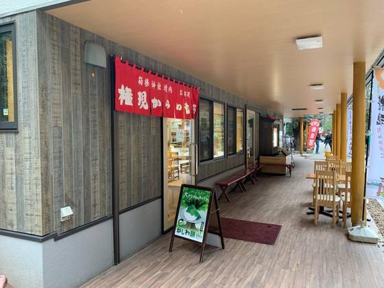 箱根神社の休憩処