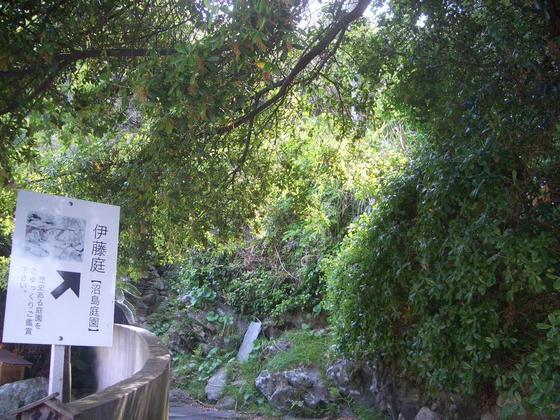 沼島庭園(伊藤庭)