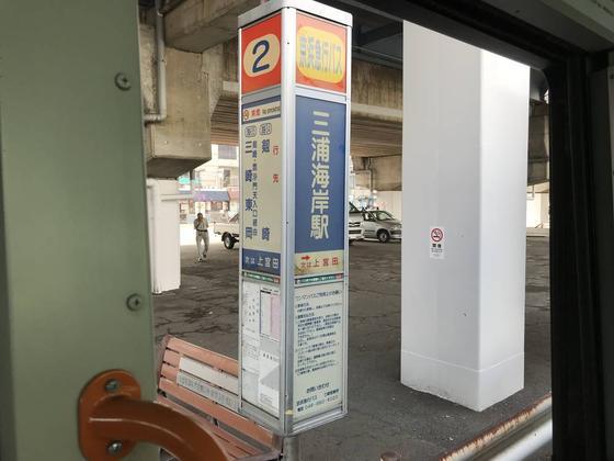 劔崎行きバスに乗ります。