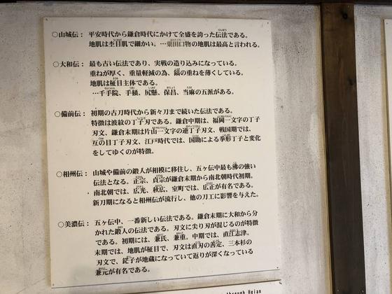 日光江戸村 刀剣展示②
