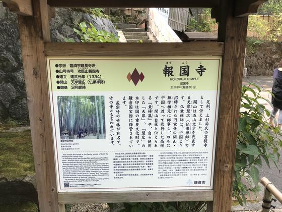 鎌倉の竹寺