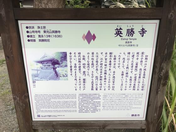 英勝寺です。