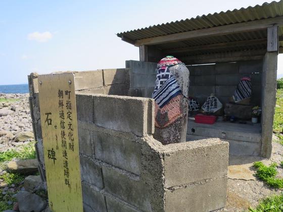 朝鮮通信使石碑
