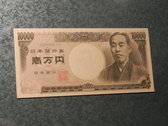 福沢諭吉といえば…壱万円札!