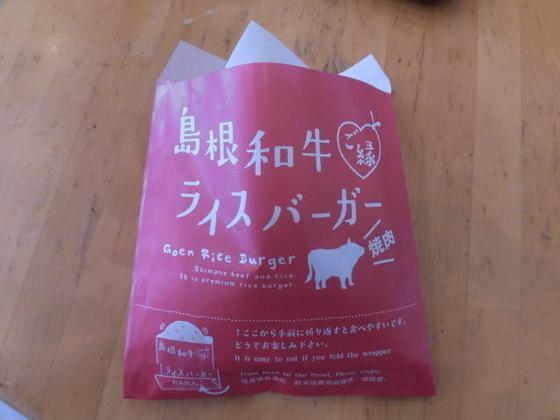 島根和牛ライスバーガーの表
