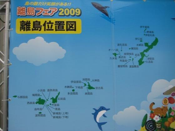沖縄には大小160の島々があり、そのうち人が住んでいる離島は48あります。