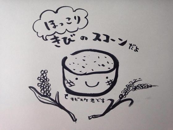 シンボルパン:能登の雑穀スコーン