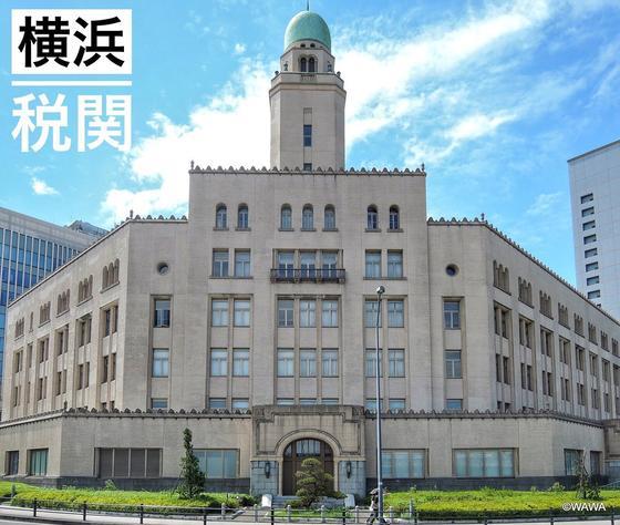 ピア象の鼻から横浜税関