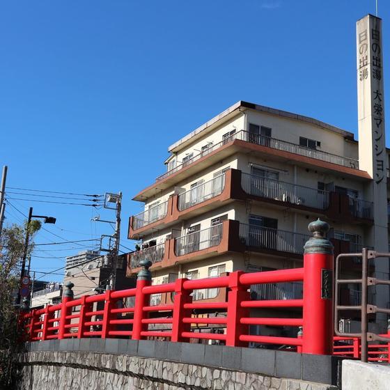 赤い橋とお風呂屋さん