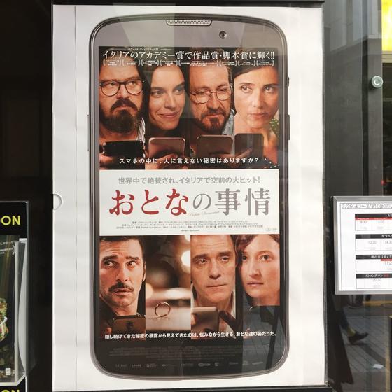 3/18から上映中 イタリア映画「おとなの事情」