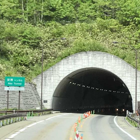 安房トンネル