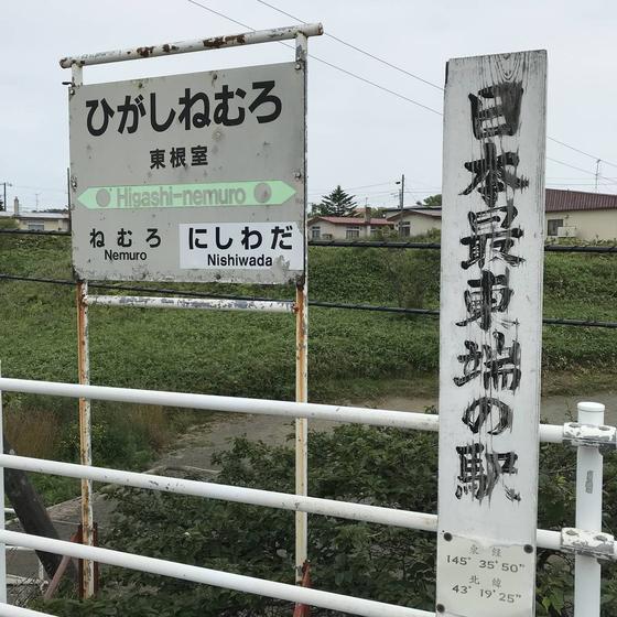 JR東根室駅