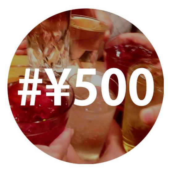 1杯500円で楽しめる!!