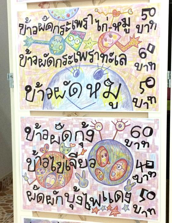 タイ 起業 相談