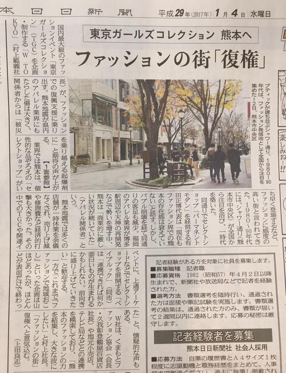 熊本市はファッション先進地域。オシャレさん多し。