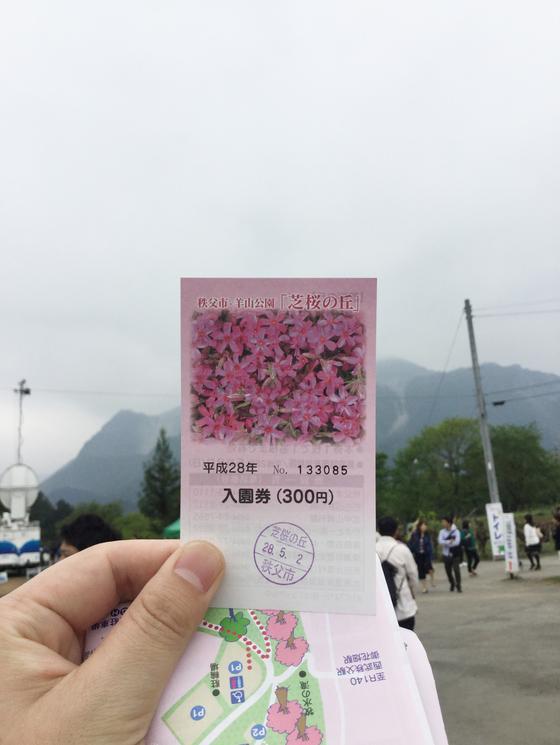 入園料300円(2016年度)