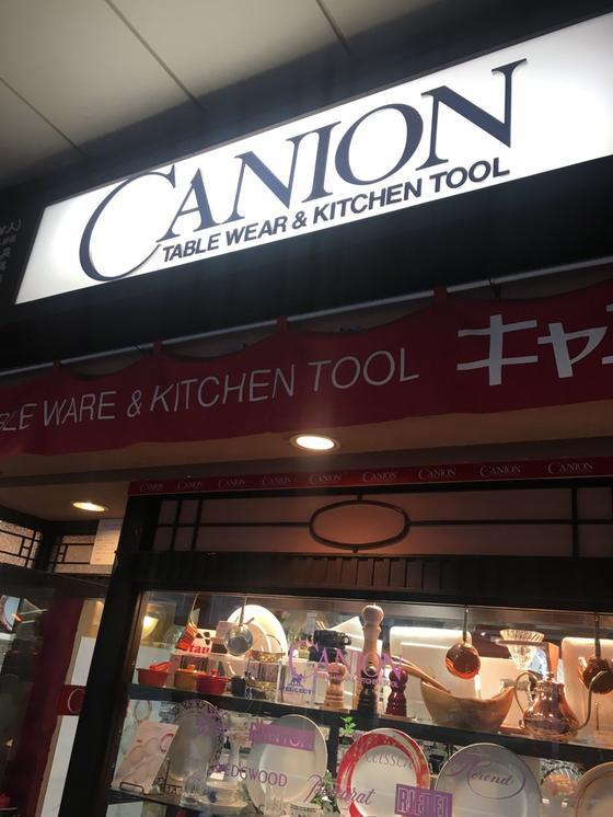 キャニオンというお店