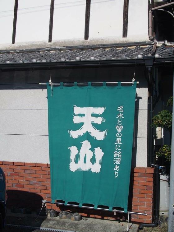 「人・米・酒(じんまいしゅ)プロジェクト」を開催