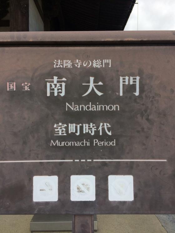 法隆寺の玄関にあたる