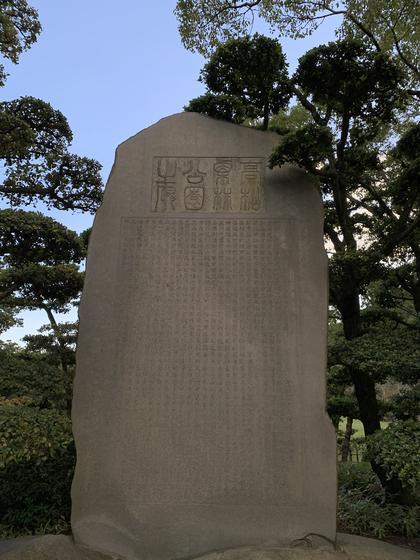 栗林公園碑