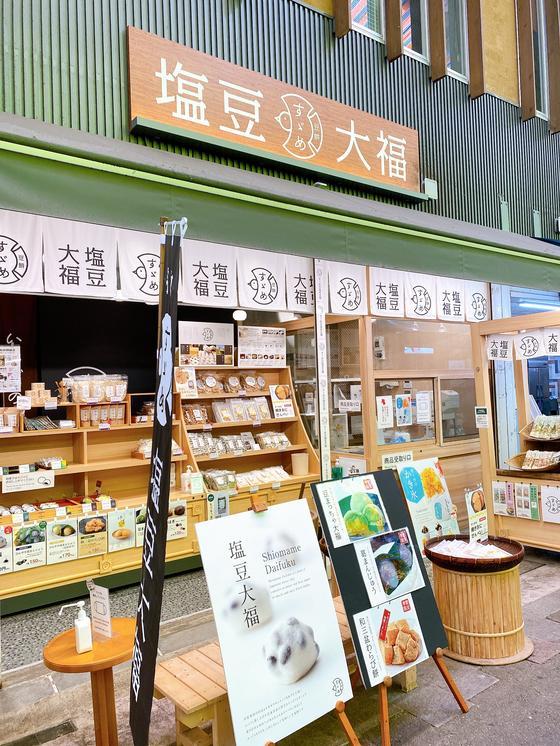 近江市場店