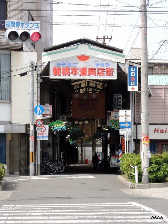 鶴橋本通商店街(南詰) お買い物は鶴進会