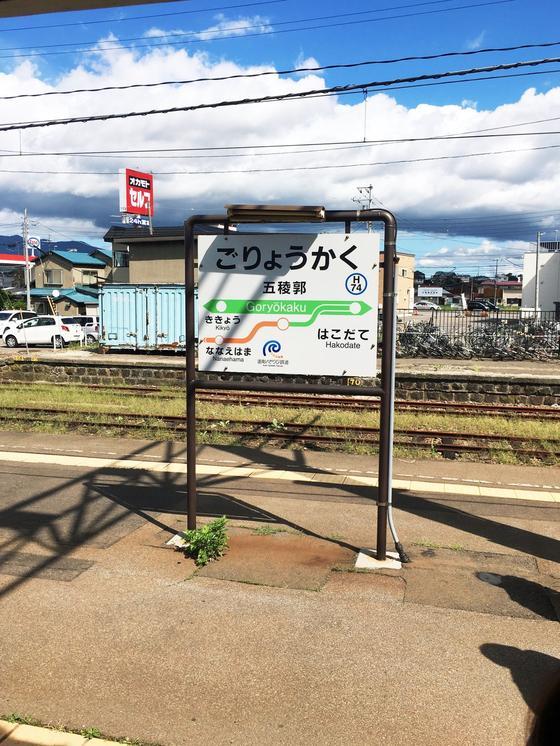 函館駅まで10分強