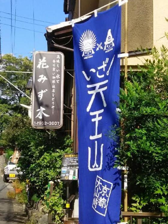 天下分け目の天王山!