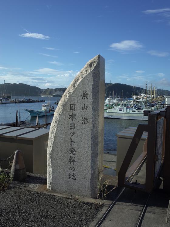 日本ヨット発祥の地