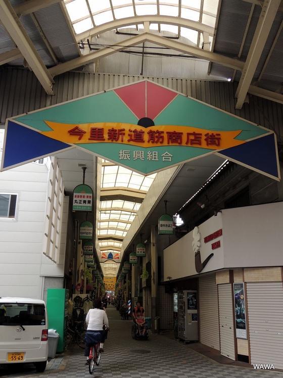 今里新道筋商店街(振)