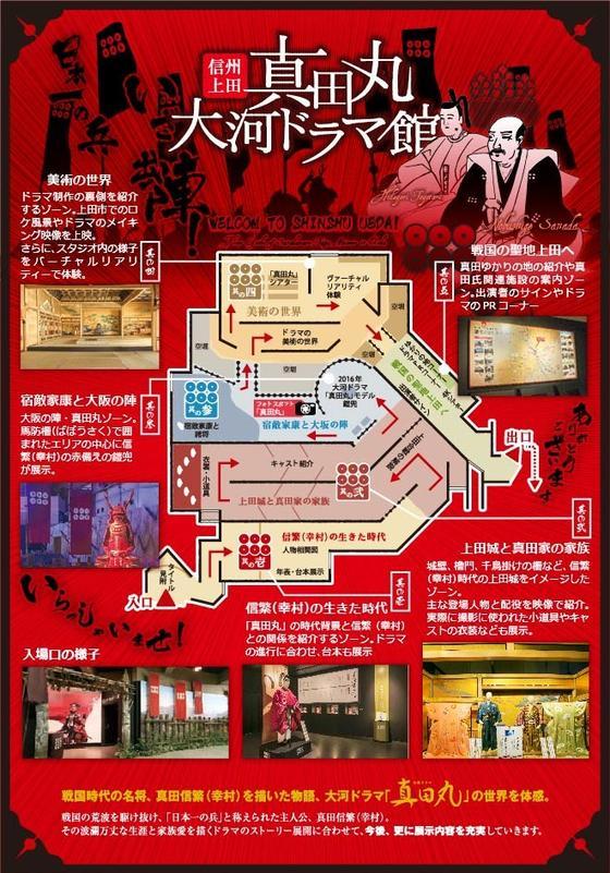 2016年大河ドラマ「真田丸」の舞台は信州上田!