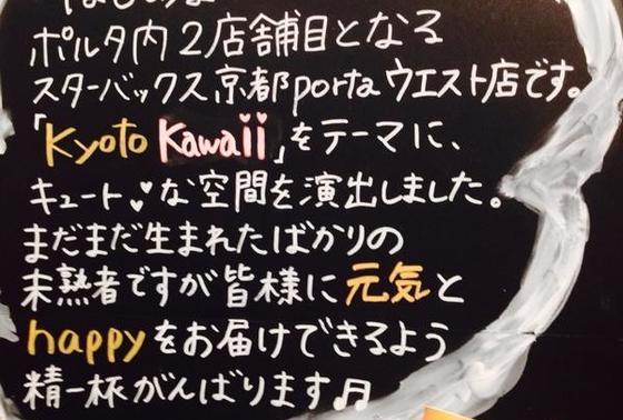 「Kyoto Kawaii」?