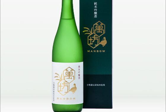 純米吟醸酒「萬坊」