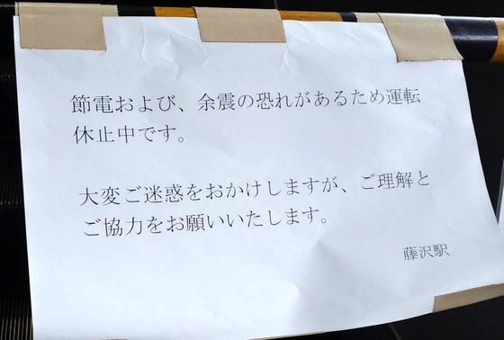 この頃JR藤沢駅では