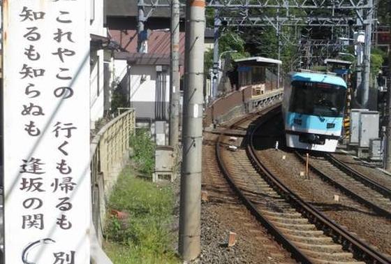 京と近江の境目「逢坂の関」