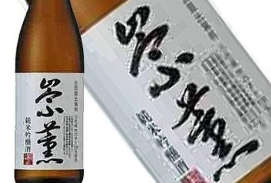 純米吟醸酒「崇薫」