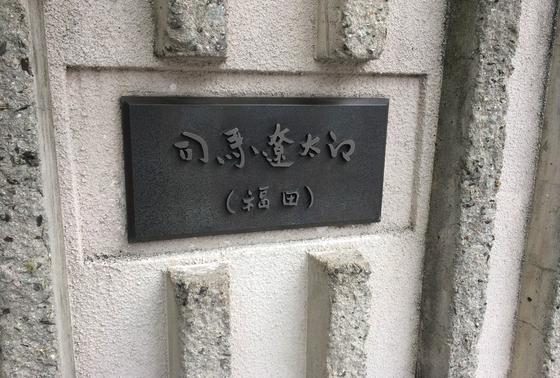 「司馬遼太郎」表札