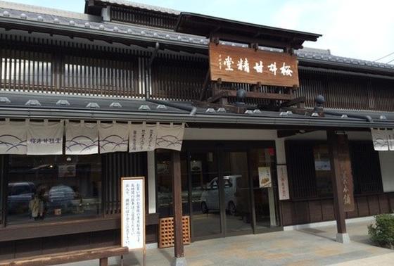 桜井甘精堂本店