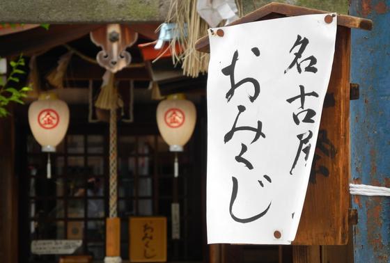 名古屋・・・おみくじ?