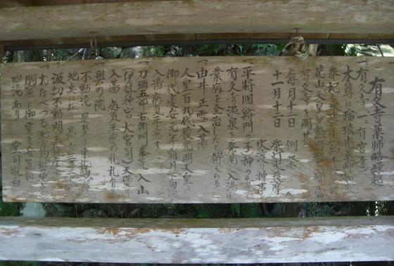 鎌倉時代から霊泉として知られた