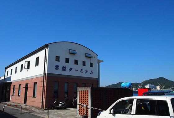 常磐ターミナル
