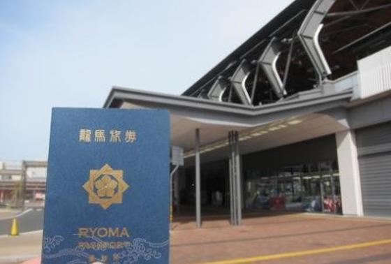 龍馬パスポートをゲット!