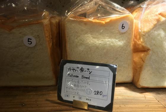 【カヤバ食パン】 1斤280円