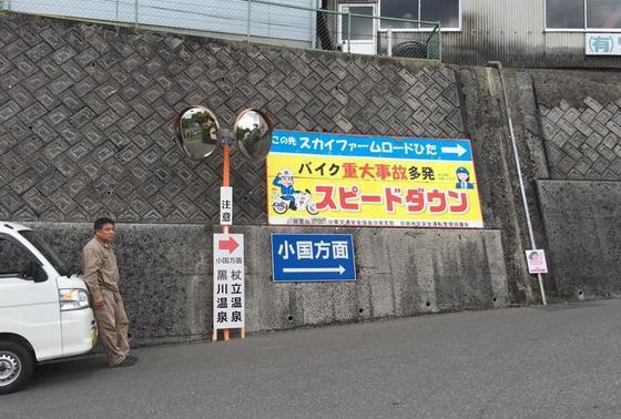 黒川温泉への道③(日田ICから)