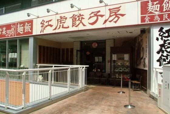 紅虎餃子房❤︎