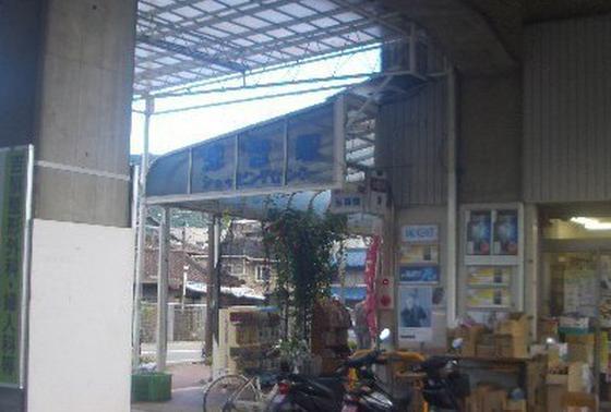 恩智駅前ショッピングセンター