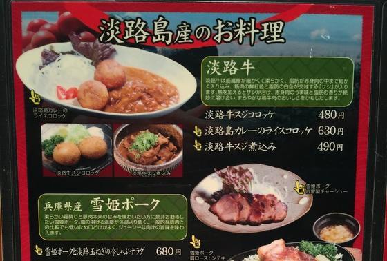 淡路島産のお料理にも力を入れています!