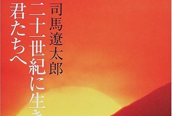 司馬遼太郎「洪庵のたいまつ」