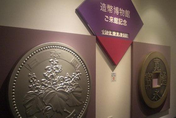 造幣博物館ご来館記念撮影